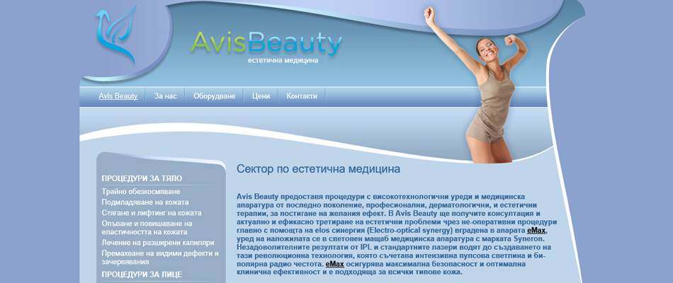small business web sites Avis Beauty