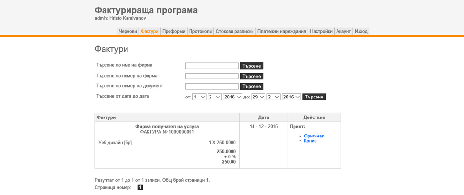web applications Invoice Manager
